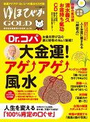 『ゆほびかGOLD』vol.36