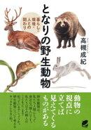 【謝恩価格本】となりの野生動物