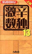 激辛数独(13)