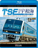 2000系TSE 特急宇和海 往復 4K撮影作品 世界初の振子式気動車の走りを4Kで往復記録!【Blu-ray】