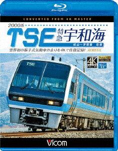 2000系TSE 特急宇和海 往復 4K撮影作品 世界初の振子式気動車の走りを4Kで往復記録!【Blu-ray】 [ (鉄道) ]