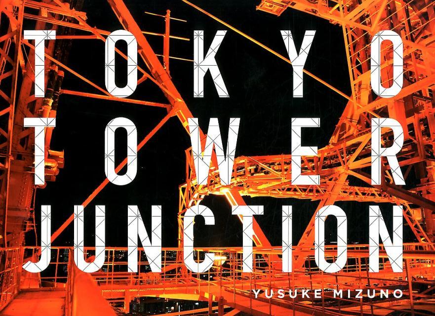 TOKYO TOWER JUNCTION [ YUSUKE MIZUNO ]