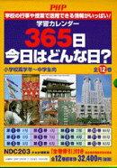学習カレンダー365日今日はどんな日?(全12巻セット)