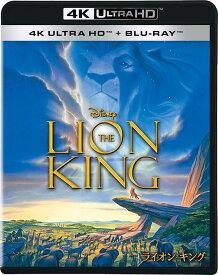 ライオン・キング(4K ULTRA HD+ブルーレイ)【4K ULTRA HD】 [ ディズニー ]