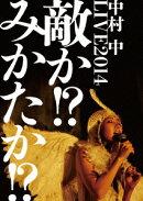 LIVE2014 敵か!?みかたか!?