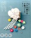 つまみ細工の小物づくり 花飾りで毎日を彩る [ 藤川しおり ]