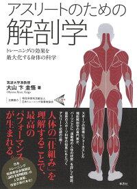 アスリートのための解剖学 トレーニングの効果を最大化する身体の科学 [ 大山 卞 圭悟 ]