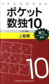 ポケット数独(10 上級篇) [ ニコリ ]