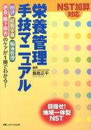NST加算対応栄養管理手技マニュアル第2版