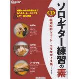 ソロ・ギター練習の素 超効率的ショート・エクササイズ集 (Rittor Music Mook Guitar magaz)