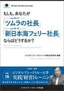 【POD】【大前研一のケーススタディ】もしも、あなたが「ツムラの社長」「新日本海フェリー社長」ならばどうするか?