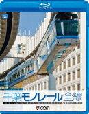 ビコム ブルーレイ展望::1000型 千葉モノレール【Blu-ray】