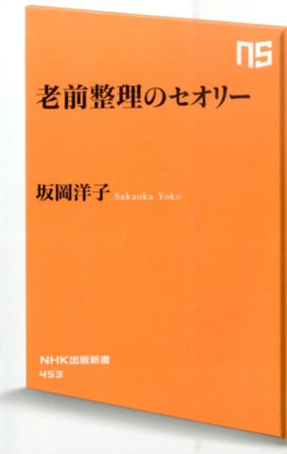 老前整理のセオリー (NHK出版新書) [ 坂岡洋子 ]