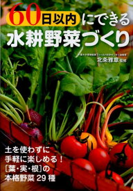 60日以内にできる水耕野菜づくり [ 北条雅章 ]
