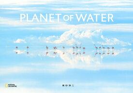 PLANET OF WATER [ 高砂淳二 ]