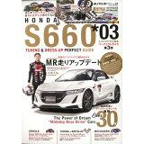 ホンダS660(*03) (CARTOP MOOK AUTO STYLE Kスタイル特別)