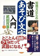 【バーゲン本】知識ゼロからの書道あそび文字入門