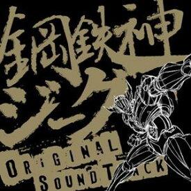 TVアニメ 鋼鉄神ジーグ オリジナルサウンドトラック [ (アニメーション) ]