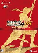 戦国無双4 DX 15周年BOX PS4版