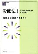 労働法(1)