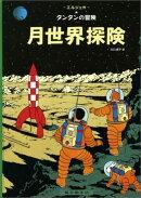 月世界探険