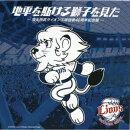 地平を駈ける獅子を見た 埼玉西武ライオンズ球団歌40周年記念盤
