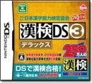 漢検DS3 デラックス