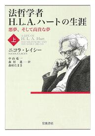 法哲学者H.L.A.ハートの生涯(上) 悪夢,そして高貴な夢 [ ニコラ・レイシー ]