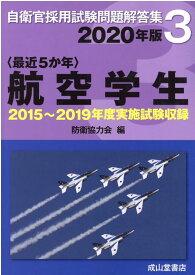 〈最近5か年〉航空学生(2020年版) 2015年〜2019年実施試験収録 (自衛官採用試験問題解答集) [ 防衛協力会 ]