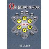 0学開運ガイド(2020)