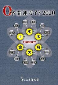 0学開運ガイド(2020) 0学会公式 [ 0学会 ]
