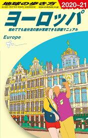 A01 地球の歩き方 ヨーロッパ 2020〜2021 初めてでも自分流の旅が実現できる詳細マニュアル [ 地球の歩き方編集室 ]