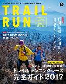 TRAIL RUN(2017 SPRING)