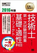 技術士第一次試験問題集基礎・適性科目パーフェクト(2016年版)