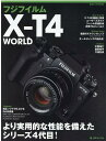 フジフイルム X-T4 WORLD より実用的な性能を備えたシリーズ4代目 (日本カメラMOOK)