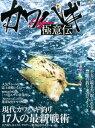カワハギHyper極意伝 現代カワハギ釣り17人の最新戦術 (別冊つり人) ランキングお取り寄せ