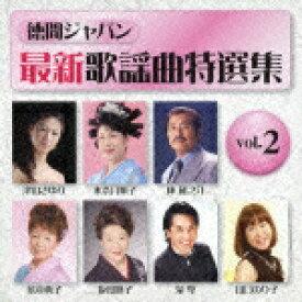 徳間ジャパン最新歌謡曲特選集 vol.2 [ (オムニバス) ]