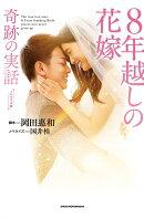 ノベライズ版 8年越しの花嫁 奇跡の実話