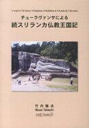 チューラヴァンサによる続スリランカ仏教王国記
