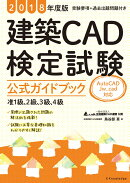 建築CAD検定試験公式ガイドブック(2018年度版)