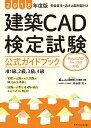 建築CAD検定試験公式ガイドブック(2018年度版) [ 鳥谷部真 ]