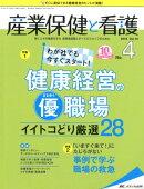 産業保健と看護(vol.10 no.4(201)