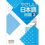 やさしい日本語初級(3)