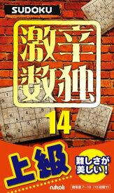 激辛数独(14) 上級