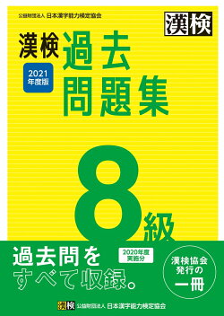 漢検 8級 過去問題集 2021年度版