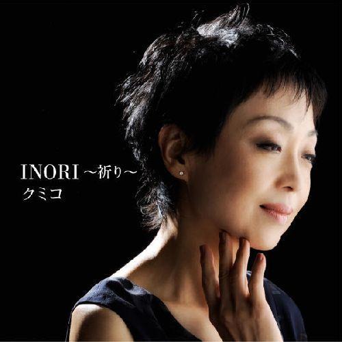 INORI〜祈り〜 [ クミコ ]