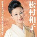 松村和子歌手生活35周年記念全曲集〜出世船〜 [ 松村和子 ]
