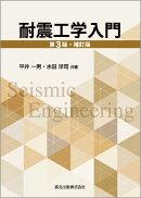 耐震工学入門(第3版・補訂版)