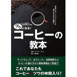 ツウになる!コーヒーの教本