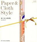 Paper & Cloth Style 〜 紙と布の素材集(DVD付)